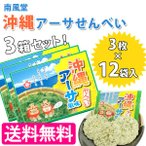 沖縄アーサせんべい 3箱セット 南風堂 沖縄土産 ご当地菓子 4990624903459