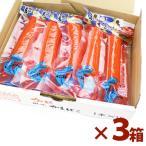 丸玉水産 かに風味かまぼこ 15本入り×3箱セット カニかま 国産 蟹蒲鉾 練り物