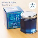青森 お土産 青い森の天然青色りんごジャム (大) 170g 瓶入り 着色料不使用 国産 林檎