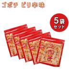 ゴボチ ピリ辛味 5個セット ごぼうチップス 国産 宮崎県特産 牛蒡 デイリーマーム