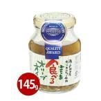 共栄食糧 食べるオリーブオイル 145g 瀬戸内産チリメンジャコ使用 無添加 小豆島 庄八 TO-800