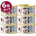 木の屋 さば缶詰 金華さば味噌煮 彩 170g×6缶セッ