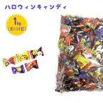 ハロウィン お菓子 業務用 ハロウィンキャンディー 1kg 約158粒入り 個包装 キャンディ