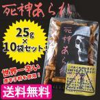激辛お菓子 死神あられ 25g×10袋セット 岐阜市 安江製菓 煎餅 おかき