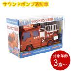 サウンドシリーズ サウンドポンプ消防車 サウンド&フリクション はたらく車 消防車 ポンプ車 トイコー