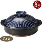 萬古焼 菊花 土鍋 8号 瑠璃釉 浅鍋タイプ 直火 オーブンレンジ可 日本製 2人用 おしゃれ ギフト 銀峯陶器