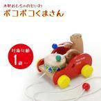 だいわ 木のおもちゃ ぽこぽこくまさん うごかす 1歳 木製 知育玩具 引き車 クリスマス プルトイ 97918
