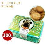 クッキー 詰め合わせ 缶入り ラトリニテーヌ アニマル缶 犬 300g フランス お土産 パグ