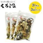 もみきの黒にんにく くろまるバラタイプ 31粒×3セット 宮崎県産黒にんにく使用 約3か月分 モミキ