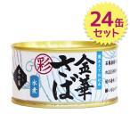 木の屋 石巻水産 金華サバ缶詰 水煮 彩 170g×24個セット 鯖缶 国産 みず煮 ギフト 長期保存食 非常食