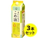 米油 三和油脂 まいにちのこめ油 1500g×3本セット 国産 ギフト こめあぶら 食用油 栄養機能食品