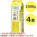 米油 三和油脂 まいにちのこめ油 1500g×4本セット 国産 ギフト こめあぶら 食用油 栄養機能食品