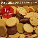 訳あり 豆乳おからゼロクッキー 250g×4袋セット 砂糖不使用 お菓子 低カロリー おやつ ヘルシー 蒲屋忠兵衛商店