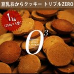 訳あり 豆乳おからクッキー トリプルZERO 250g×4袋セット 砂糖不使用 グルテンフリー ダイエット お菓子 ヘルシー 蒲屋忠兵衛商店