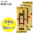 揖保乃糸 手延べ中華麺 龍の夢 240g×3袋セット 国産 乾麺 揖保の糸 カネス製麺