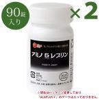 アミノ酸サプリメント アミノ5レブリン ALA 90粒×2個セット 5-アミノレブリン酸リン酸塩 健康食品