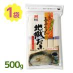 五島手延うどん 地獄炊き 500g 乾麺タイプ あごだしスープ付き ますだ製麺 名産