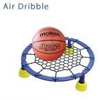 AirDribble エアドリブル ドリブル室内練習グッズ バスケットボール ミニバス トレーニング用品
