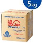 暁石鹸 アカツキローブ 洗濯用 粉石けん 5kg 無香料 粉末洗剤 衣料用洗剤