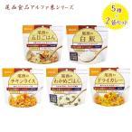 非常食 尾西食品 アルファ米 5種(白飯・わかめ・五目・カレー・チキン)×各2個セット 備蓄 保存食 レトルトごはん