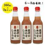 生姜シロップ 吉平商店のあわせしょうが 360ml×3本セット 6ー8倍希釈 国産 無添加 飲料 料...