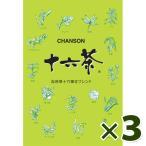 十六茶 業務用 50包×3箱セット ティーパック お茶 健康茶 ブレンドティー シャンソン化粧品画像
