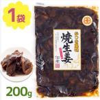 焼生姜 かつを風味 200g 佃煮 惣菜 真空パック お土産 日持ち 風味