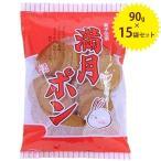 松岡製菓 満月ポン 甘辛しょう油 90g×15袋セット 駄菓子 ポンせんべい 手焼き煎餅 スナック菓子