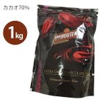 バンホーテン  エキストラダークチョコレート  1kg カカオ70% 国産 クーベルチュールチョコレート バレンタイン 業務用 製菓材料 お菓子作り