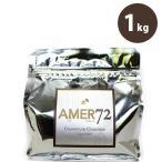 AMER72 クーベルチュールチョコレート 1kg カカオ分72%  製菓用 ビターチョコ 業務用 パイオニア企画