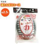 マルカ 湯たんぽ A(エース) 2.5L 替えパッキン付属 IH・直火対応 日本製 防寒グッズ 冬