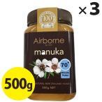 Airborne(エアボーン) マヌカハニー 500g×3個セット ニュージランド産 クリームタイプ はちみつ 蜂蜜 ギフト