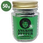 生アンコールペッパー 瓶入り 50g カンボジア産 生胡椒 コショウの塩漬け 調味料 塩蔵ブラックペッパー