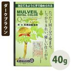 マルベールロイヤルカラーEX ダークブラウン 4セット