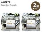 AMER72 クーベルチュールチョコレート 1kg×2個セット カカオ分72% 製菓用 ビターチョコ 業務用 パイオニア企画
