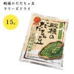 JA鶴岡 殿様のだだちゃ豆 フリーズドライ 15g 山形県産 国産 ずんだ おつまみ ご飯