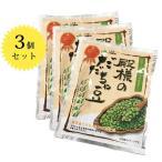 JA鶴岡 殿様のだだちゃ豆 フリーズドライ 15g×3袋 山形県産 国産 ずんだ おつまみ ご飯