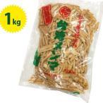 丸松物産 台湾メンマ 1kg ジッパー付き 減塩 しなちく 国内生産 大容量 業務用
