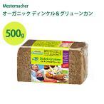 全粒ライ麦パン メステマッハー オーガニック ディンケル&グリューンカン 500g ライ麦&スペルト小麦ブレッド
