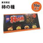 亀田製菓 柿の種 東京限定4種16袋入り 国産 ご当地お菓子 煎餅 ギフト 詰め合わせ
