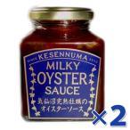 気仙沼完熟牡蠣のミルキーオイスターソース 160g×2個セット 国産 無添加 瓶詰 調味料 石渡商店