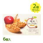 信州りんごたると 6個入り×2箱セット はちみつ入り リンゴタルト 信州産リンゴ果汁使用 個装