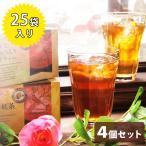 ラクシュミー 極上はちみつ紅茶 25袋×4箱セット ティーバッグ 個包装 ギフト おしゃれ 蜂蜜 Lakshimi