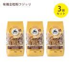 アルチェネロ 有機全粒粉フジッリ 250g×3袋セット イタリア産 オーガニック 有機JAS パスタ麺