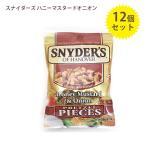 スナイダーズ ハニーマスタードオニオン ミニ 56.6g×12個セット スナック菓子 プレッツェル