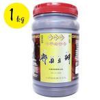 ピーシェン豆板醤 1kg 中華調味料 四川料理 業務用 大容量 辛みそ 三明物産