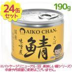 サバ缶 伊藤食品 美味しい鯖 味噌煮 190g×24缶 国産 さば缶詰 みそ煮 ギフト 非常食 長期保存食品