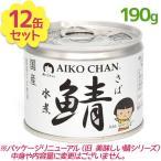 サバ缶 伊藤食品 美味しい鯖 水煮 190g×12缶 国産 さば缶詰 みず煮 ギフト 非常食 長期保存食品