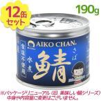 サバ缶 伊藤食品 美味しい鯖 水煮 食塩不使用 190g×12缶 国産 さば缶詰 みず煮 ギフト 非常食