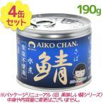 伊藤食品 美味しい鯖 水煮 食塩不使用 190g×4缶 国産 さば缶詰 みず煮 ギフト
